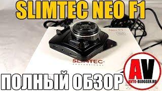 видео Видеорегистратор Slimtec NEO F2 автомобильный Full HD