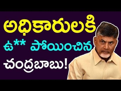 Amaravathi Government Officers Got sweating By Chnadrababu Naidu | Taja30
