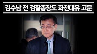 박근혜 전 대통령 구속시킨 검찰총장도 화천 대유 고문 활동... 법조계 이 회사 정체가 뭐냐?