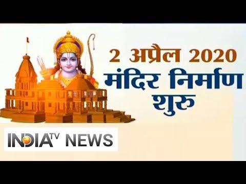 राम मंदिर पर
