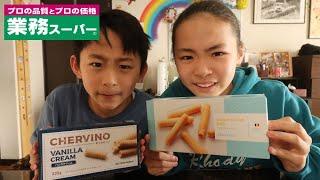 業務スーパーの海外お菓子を食べてみる Rino&Yuuma