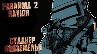 Paranoia 2: Savior Прохождение На Русском #1 — НУЖНО?