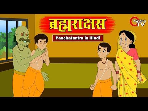 ब्रह्मराक्षस की कहानी - Kworld TV | Hindi Kahaniya For Kids | Stories For Kids | Moral Stories