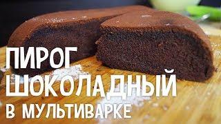 Шоколадный пирог в мультиварке.Рецепт шоколадного пирога в мультиварке