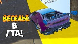 GTA  5 ONLINE-ВЕСЕЛЬЕ В ГТА!!!