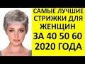 ДЛЯ ЖЕНЩИН 50 ПЛЮС! ИДЕИ СТРИЖЕК 2020