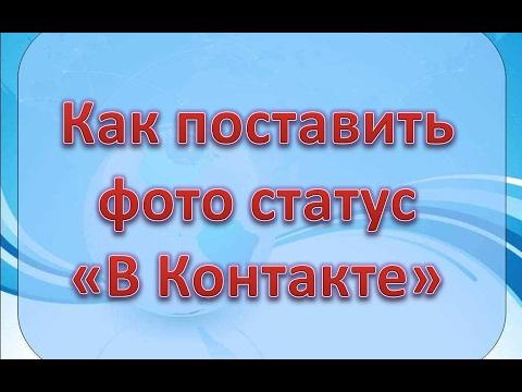 Как поставить фото статус В Контакте