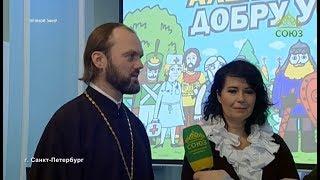 Союз онлайн. Прямое включение. Санкт-Петербург. 11 декабря