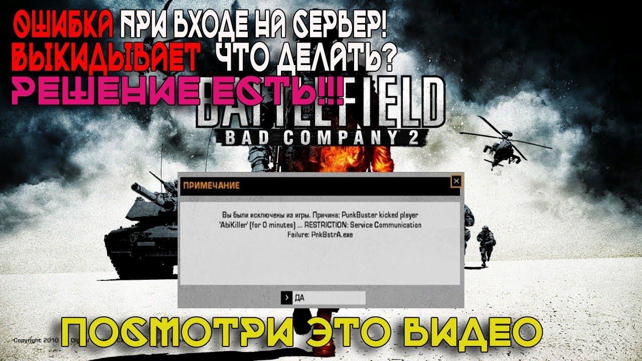 punkbuster battlefield bad company 2