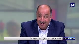 """""""اقتصاد الزيتون"""".. قراءة في حصاد موسم 2019 - (9-11-2019)"""