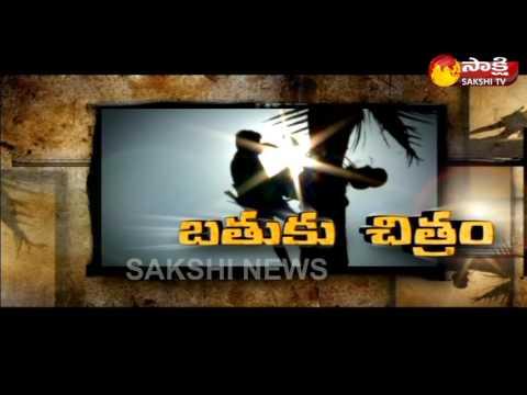సాక్షి బతుకు చిత్రం || Hyderabad De-Addiction Center Employees
