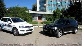 BMW X5 против Volkswagen Touareg.Anton Avtoman.(Цены и комплектации : VW Touareg http://vw-ferdinand.ru/models/vnedorozhnik/touareg/komplektacii/ BMW X5 ..., 2012-08-12T08:56:05.000Z)