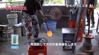 琉球ガラス工芸品 虹工房①