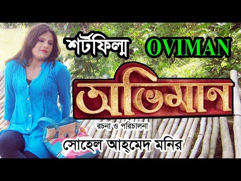 Abhiman | Official Short Film | Jeet |...