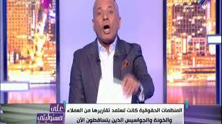 بعد القبض على وائل عباس .. أحمد موسى يوجه رسالة نارية لجمال عيد