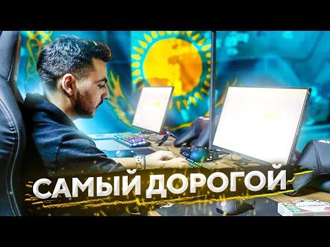 ПРОВЕРИЛ САМЫЙ ДОРОГОЙ КЛУБ В КАЗАХСТАНЕ