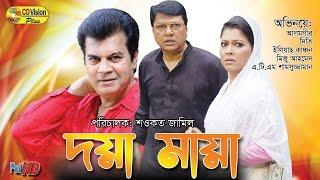 Doya Maya | Ilias Kanchan | Diti | Alamgir | Kobori | Bangla Movie | CD Vision