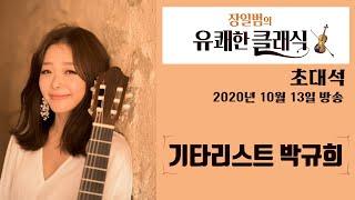 [유쾌한 클래식] 10/13 초대석 : 기타리스트 박규…