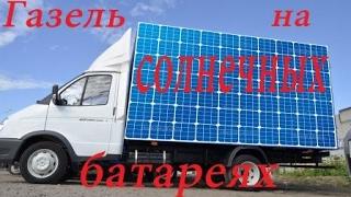 Газель на Солнечных батареях