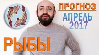 Гороскоп Рыбы Апрель 2017 год. Ведическая Астрология