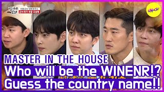[HOT CLIPS] [MASTER IN THE HOUSE ] 'Country Quiz' Who will be the WINNER..?!🤣🤣 (ENG SUB)