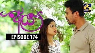 Aeya Episode 174 || ''ඇය ''  ||  18th August 2020 Thumbnail