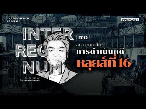 สภาวะยกเว้น: การดำเนินคดีหลุยส์ที่ 16 | INTERRUGNUM EP.12