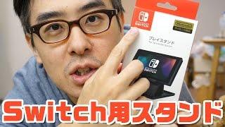 【Nintendo Switch】テレビがなくても快適に遊べる!ニンテンドースイッチ用プレイスタンド!