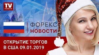 InstaForex tv news: 09.01.2019: Каких новостей ждут из США: USD, EUR
