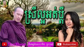 ស្រីល្អអត់ប្តី, ឡុង ចន្ថា , Khmer dhamma, Thor khmer,Long chantha 2018