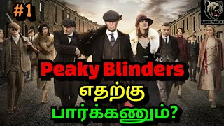Why Should you watch Peaky Blinders and Review In Tamil   எதற்கு பாக்கணும்  #1   Webwood   Thumb