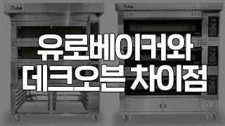 유러베이커오븐과 일반 데크오븐 제작과정 (상)편