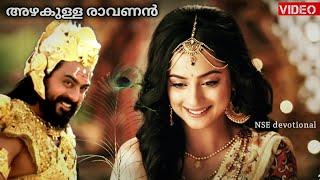 Malayalam songs: Siya ke Ram