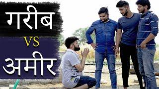 गरीब VS अमीर | Waqt Sabka Badalta Hai | गरीब और अमीर दोस्त की कहानी | Ameer Vs Gareeb | FudduKalakar