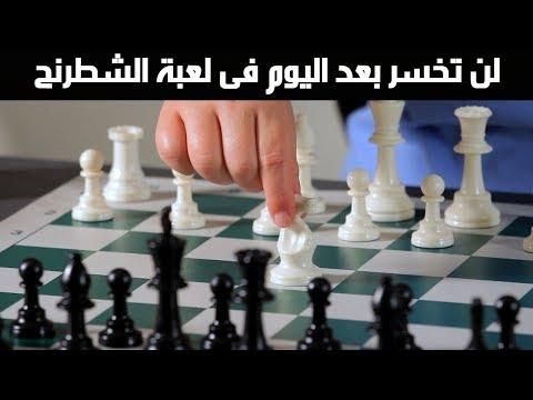 لن تخسر بعد الآن فى لعبة الشطرنج السريع نصائح ستجعلك تفوز حتما