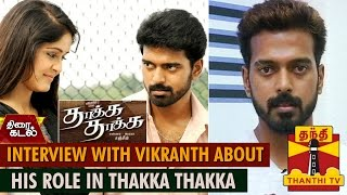 "Exclusive interview with Vikranth about his Role in ""Thakka Thakka"" Movie spl tamil video news 28-08-2015 Thanthi TV"