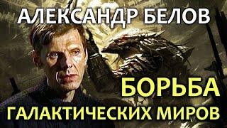 Александр Белов. Борьба галактических миров
