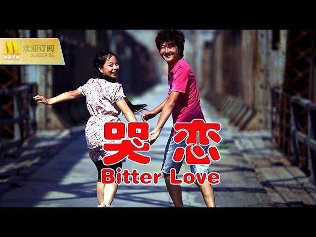 【1080P Chi-Eng SUB】《哭恋/Bitter Love》远离城市的灯红酒绿,乡村质朴单纯的爱情故事甚是动人(王大治/王二妮/李少飞 主演)