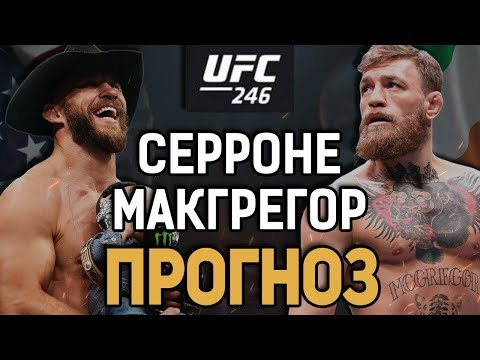 МАКГРЕГОР ПОЦЕЛУЕТ КАНВАС? Дональд Серроне Vs Конор Макгрегор / Прогноз к UFC 246
