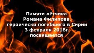 Памяти Романа Филипова