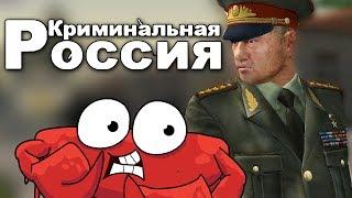 АЛЕКС И БРЕЙН ЛОВЯТ КРАБОВ! (CRMP) #6