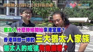 Publication Date: 2018-08-03 | Video Title: 伊斯蘭大百科之香港少數民族巡禮 ep10a - 對世界及香港