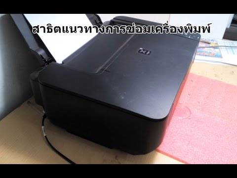 canon MP237(เครื่องที่2)can not print หัวพิมพ์ตันสีไม่ออก ตัวหนังสือเป็นเส้น