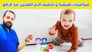 اعطي طفلك الرضيع هذه الفيتامينات كل يوم و تخلصي بسهولة من آلام التسنين و ضعف شهية طفلك