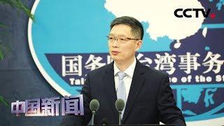 [中国新闻] 民进党当局打压迫害媒体 | CCTV中文国际