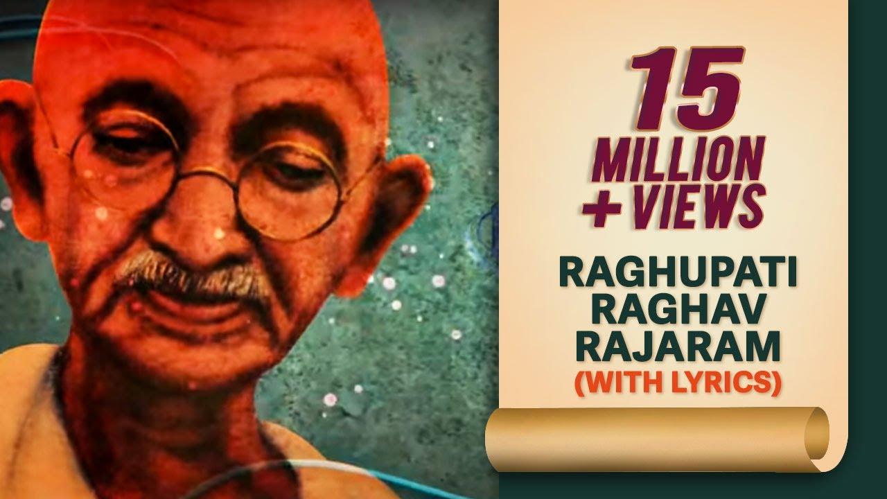 Raghupati Raghav Raja Ram With Lyrics रघुपति राघव राजा