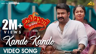 Ittymaani Made In China | Kando Kando Video Song | Mohanlal | Deepak Dev | Vaikom Vijayalakshmi