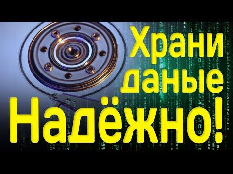 Какой жесткий диск лучше для надежного хранения фото и видео