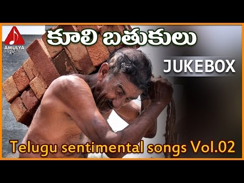 Telangana Sentimental Songs about Daily Workers | Kulibathukulu