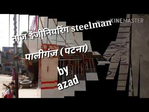 नाज इंजीनियरिंग steel man by md AzadAlam Pali Gang